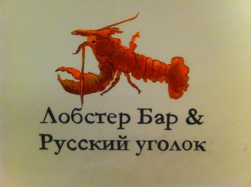 Lobster Russian Corner